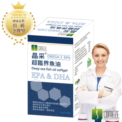 COMEZE康澤 晶采超臨界魚油(60粒/盒)EPA+DHA高濃度80%以上
