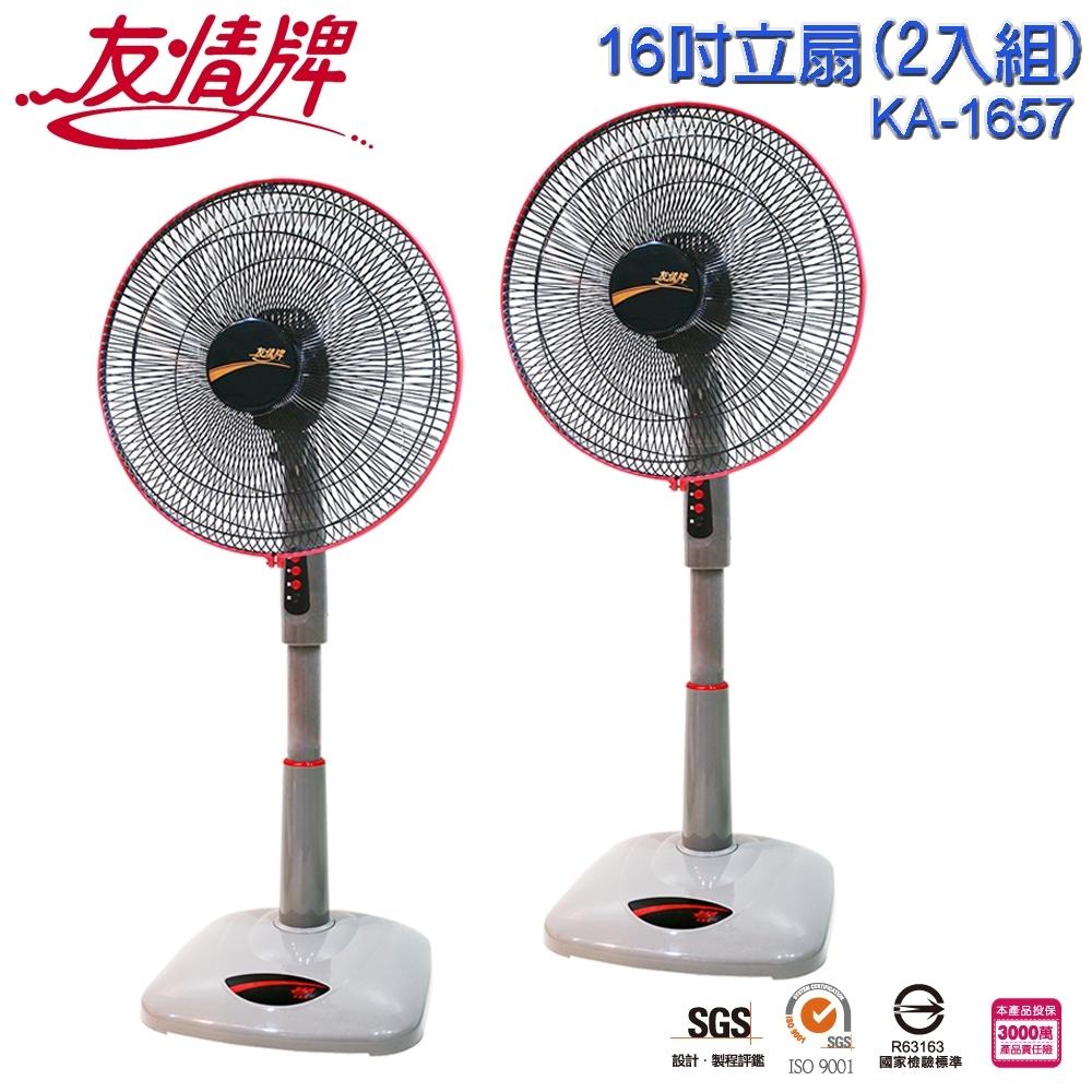 友情牌 16吋 3段速機械式電風扇 KA-1657 超值2入組