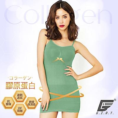 GIAT200D膠原蛋白親膚美體內搭塑衣(細肩款-綠色)