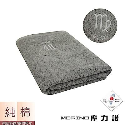 MORINO摩力諾 個性星座浴巾/海灘巾-處女座-尊榮灰