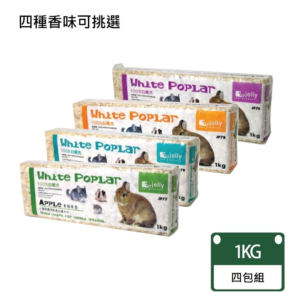 JOLLY 白楊木消臭天然木屑1kg/包 (四種可挑) 超值四包組