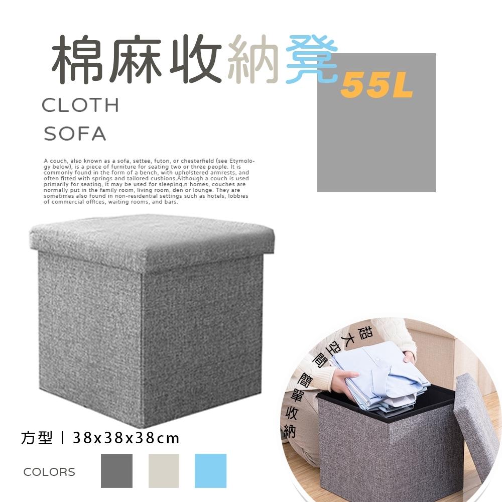 【Lebon life】55L中款棉麻收納椅凳(收納 整理 椅子)