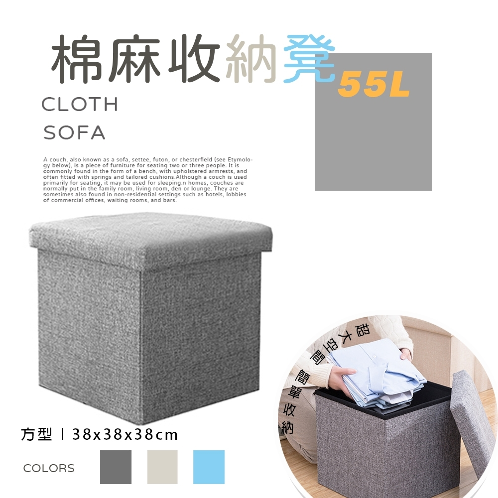 【Lebon life】2入/55L中款方型棉麻收納椅凳(收納 整理 椅子)