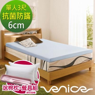 (開學組)Venice 單人3尺-日本防蹣抗菌6cm記憶床墊(藍/灰)