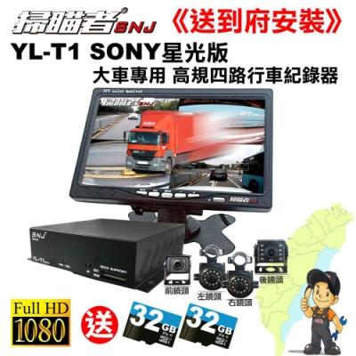 掃描者 YL-T1 SONY 星光版 大車專用 高規四路 行車紀錄器【到府安裝】