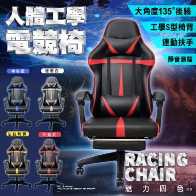 [時時樂限定] STYLE 格調 全方位多功能4D人體工學電競椅/電腦椅-升級置腳台(四色可選)