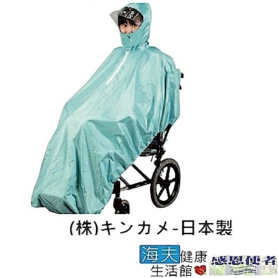 海夫健康生活館 輪椅用 透氣雨衣 日本製(W0741)
