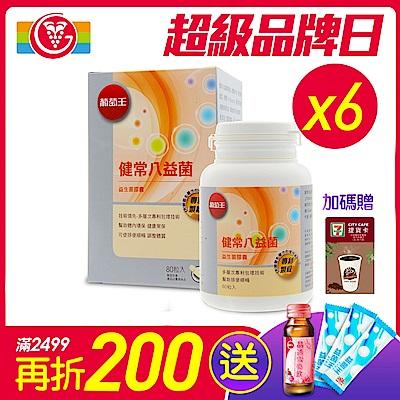 【葡萄王】健常八益菌80粒X6瓶(甩囤積好順暢)