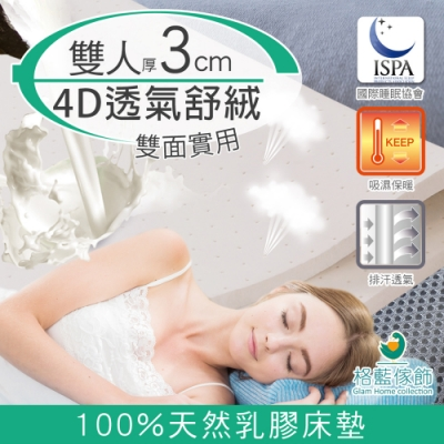 格藍傢飾-纖柔4D兩用乳膠床墊-雙人(厚3cm)