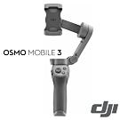 DJI Osmo Mobile 3 手機雲台-公司貨