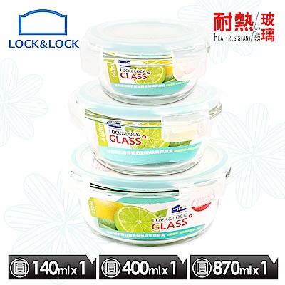樂扣樂扣蒂芬妮藍耐熱玻璃保鮮盒-圓形3件組(快)