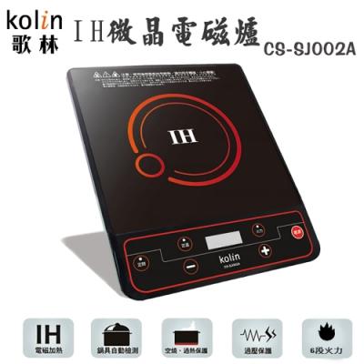 Kolin 歌林IH智慧式按鍵電磁爐 (CS-SJ002A)