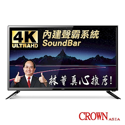 CROWN皇冠 43型 4K UHD超級聲霸多媒體顯示器+數位視訊盒CR-43W02K.S