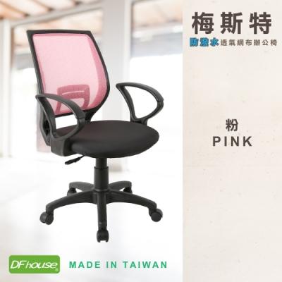 DFhouse梅斯特防潑水透氣網布電腦椅附扶手-粉紅色  61*50*91-103