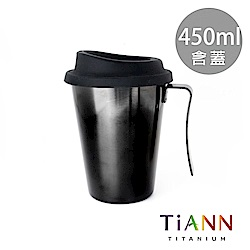TiANN純鈦餐具 純鈦 啤酒杯(尊爵黑) 450ml含杯蓋