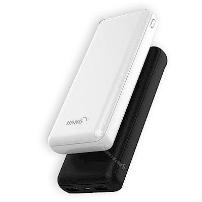 HANG 25000 雙USB大容量行動電源 時尚防滑斜紋 支援2.1A快充