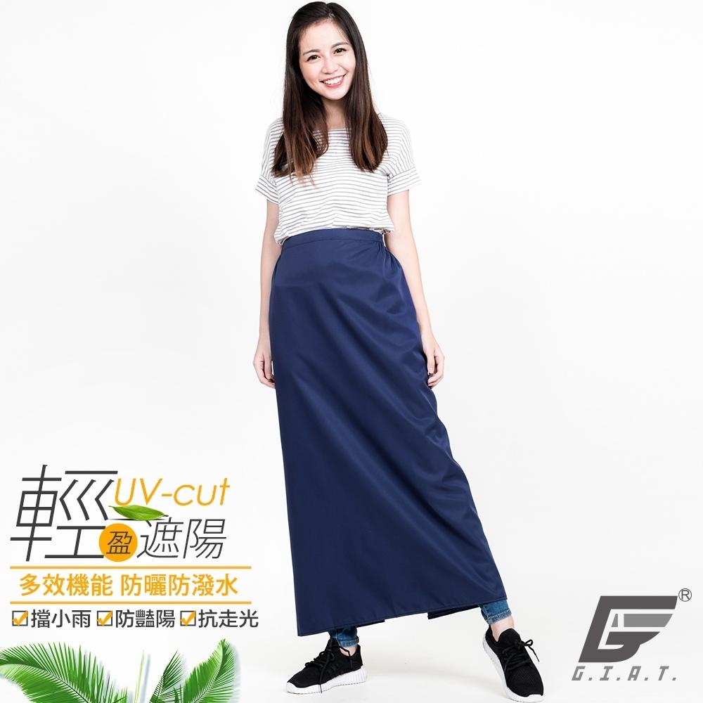 GIAT防潑水UPF50+一片式機能防曬裙(後黏設計/深藍)