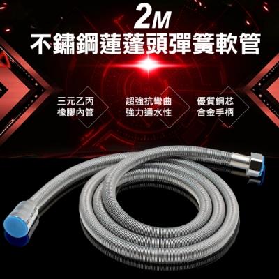 WIDE VIEW 2米不鏽鋼蓮蓬頭彈簧軟管(UY-T20)