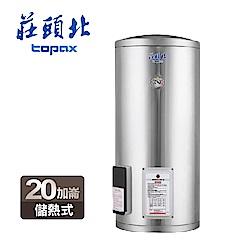 莊頭北 TOPAX 20加侖儲熱式電熱水器 TE-1200