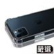 嚴選 iPhone 12 Pro Max 四角防撞全包覆透明空壓保護殼 product thumbnail 1