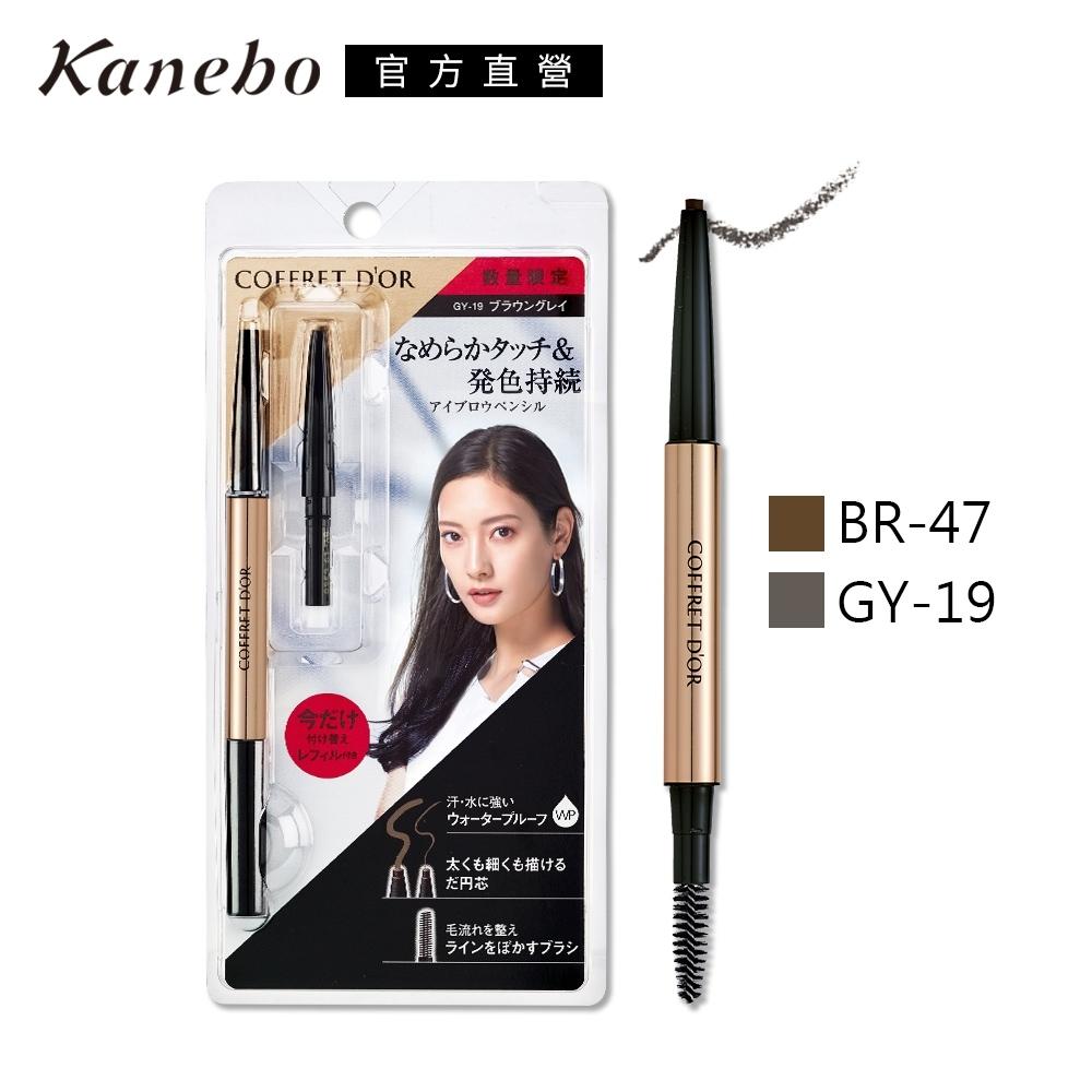 ★Kanebo 佳麗寶 COFFRET D'ORW雙采魅力造型眉筆組