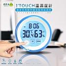 Beroso 倍麗森 觸控智慧型多功能溫濕度計-三色可選