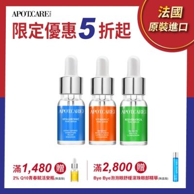 【法國 APOT.CARE】[美白]安瓶級精華液套組 贈 品牌限量眼霜8支