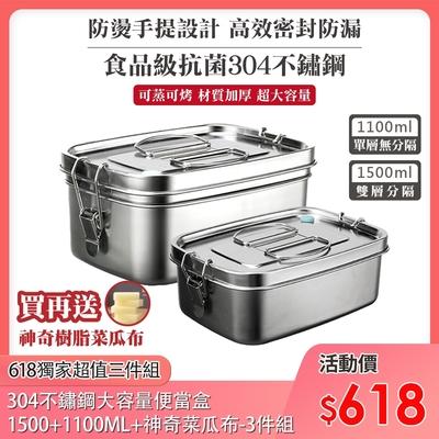 【酷奇】304不鏽鋼雙層大容量便當盒-1.5L+1.1L 加贈神奇菜瓜布2入