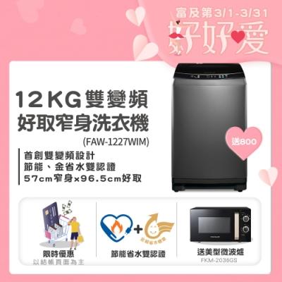 (3/1-3/31買就送超贈點800)美國富及第Frigidaire 12KG 雙變頻好取窄身洗衣機 FAW-1227WIM(贈微波爐)