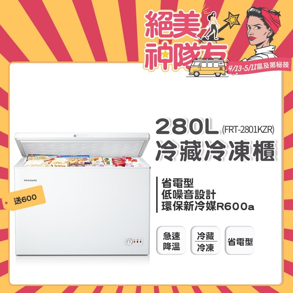 (4/13~5/11買就送超贈點600)美國富及第Frigidaire 280L 商用等級冷藏冷凍櫃 FRT-2801KZR