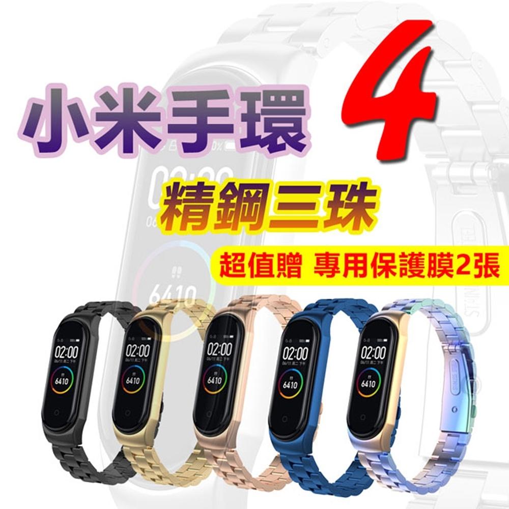 小米手環4威尼斯精鋼3珠錶帶