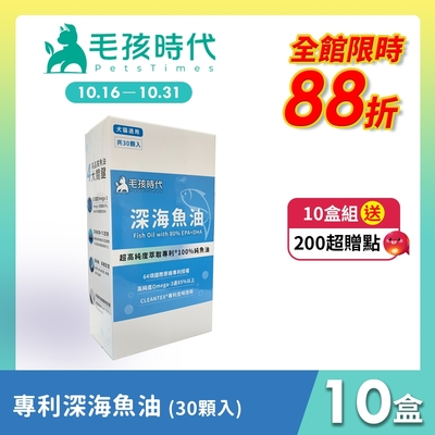 【毛孩時代】專利深海魚油x10盒(Omega-3高達85%、64項國際專利、CLEANTEX專利去腥味技術)