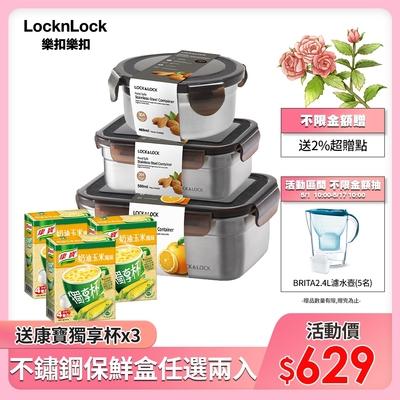 [任選2入 再送康寶杯湯3盒] 樂扣樂扣不鏽鋼保鮮盒(長方形1.1L/圓形460ml/長方形500ml)