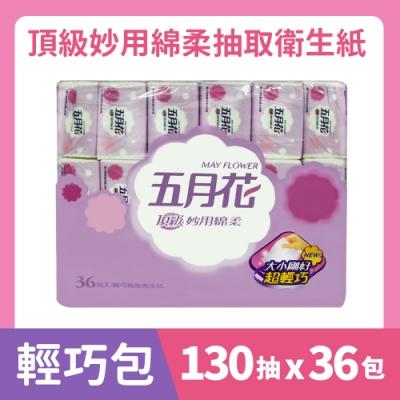 五月花 頂級妙用綿柔抽取衛生紙-輕巧包(130抽 X 36包)