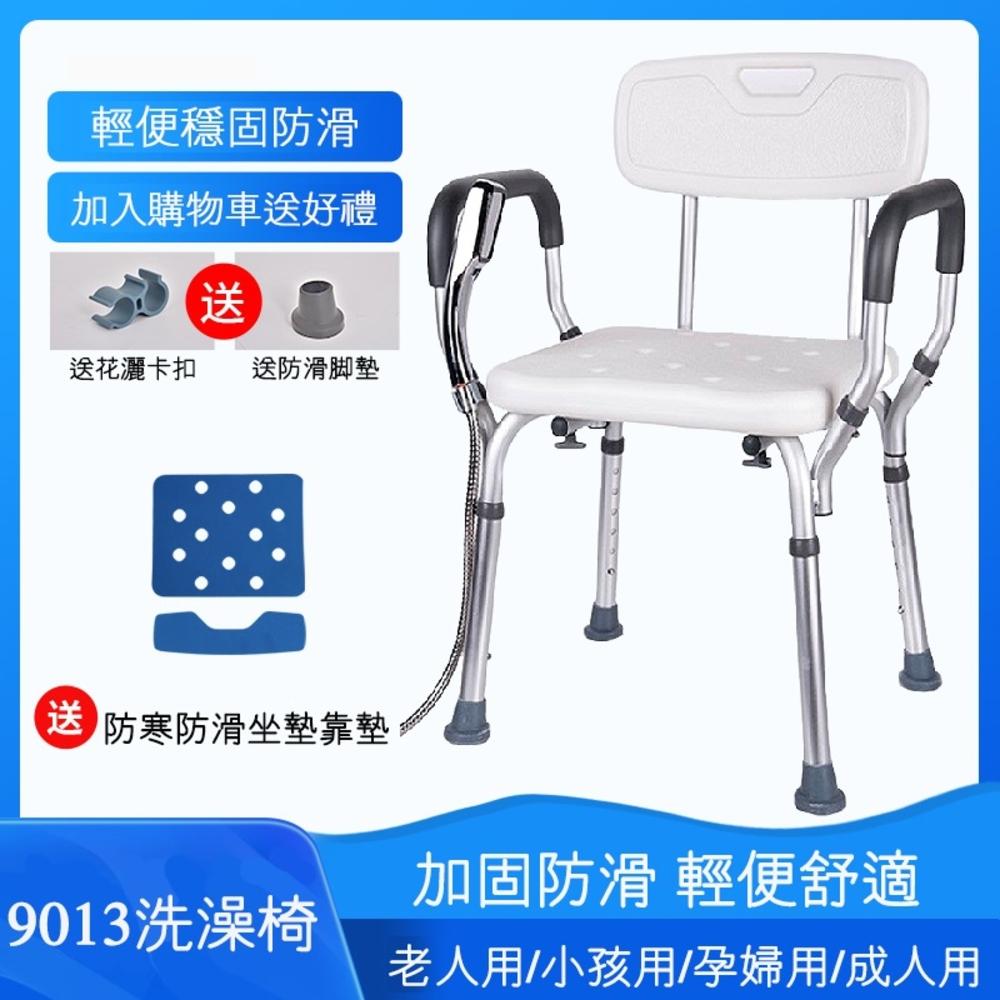樂購 9013 有背扶手洗澡椅