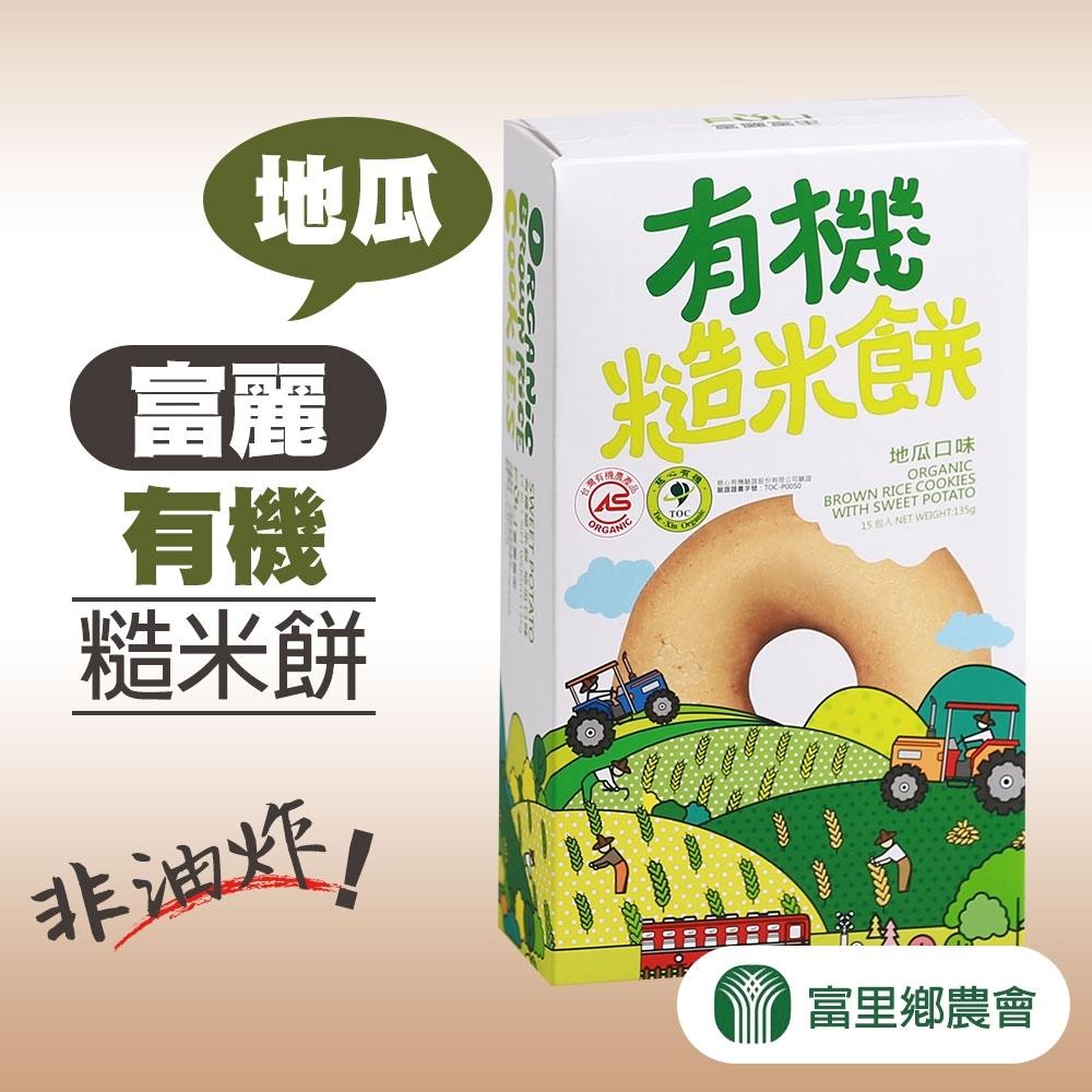 富里農會 富麗有機糙米餅 地瓜 (135g/盒)