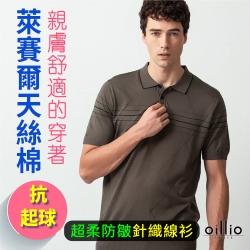 oillio歐洲貴族 男裝 短袖POLO領款針織線衫 超柔防皺親膚款 成熟穩重 咖啡色