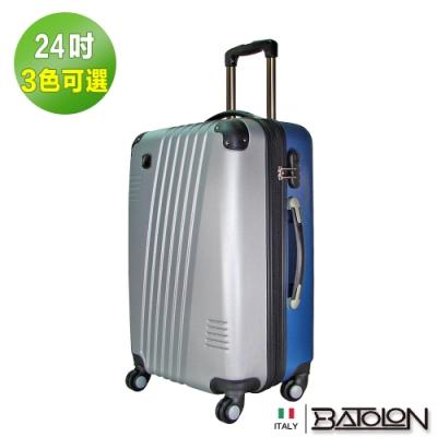 BATOLON寶龍 24吋 絢彩雙色加大ABS硬殼箱/ 行李箱 (3色任選)