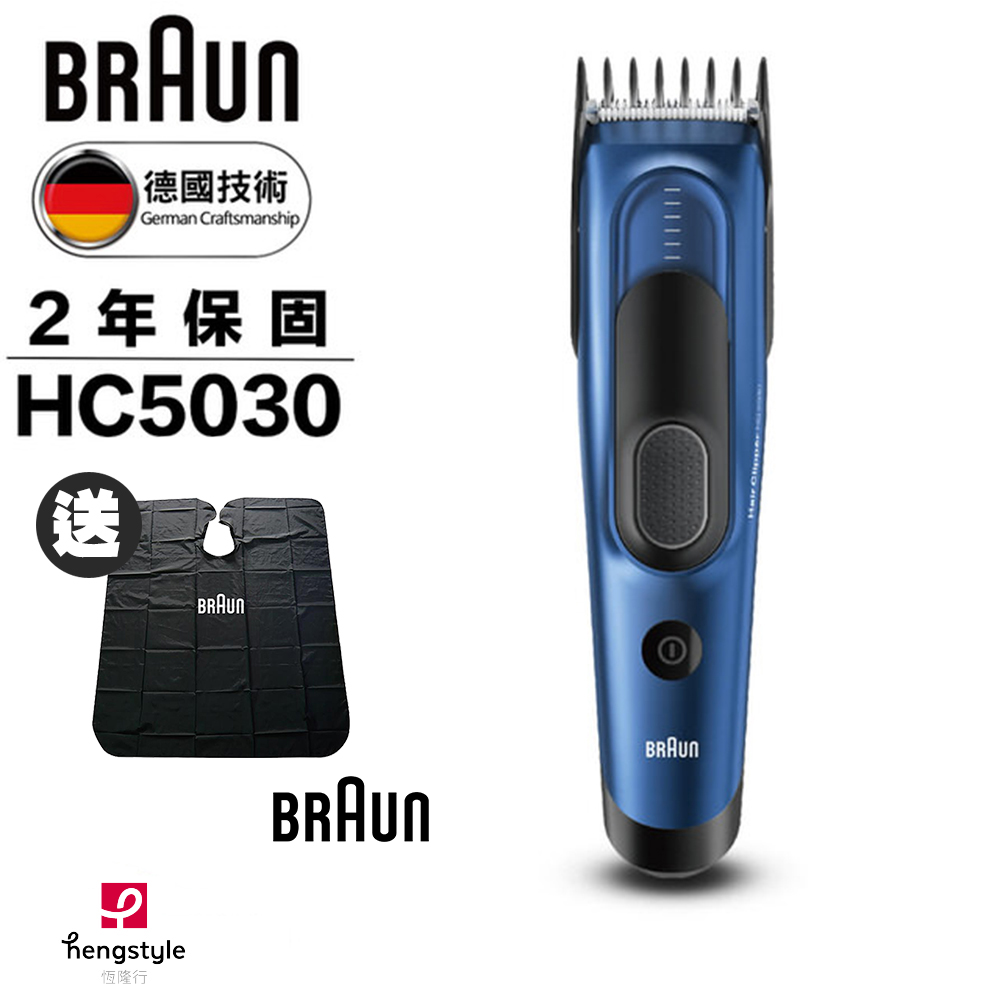 德國百靈Braun Hair Clipper 理髮器(HC5030)