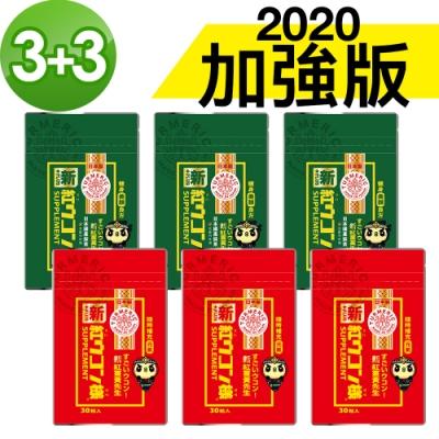 新紅薑黃先生 加強版30顆x3包+美顏升級版30顆x3包
