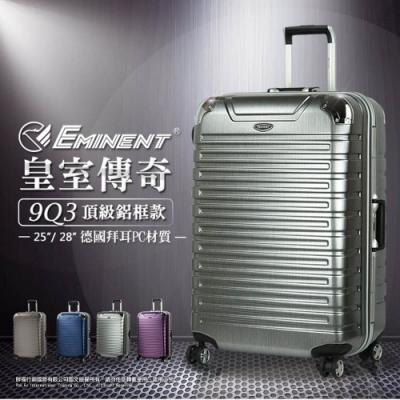 eminent 萬國通路 行李箱 旅行箱 德國拜耳PC材質 25吋 9Q3 (髮絲灰)
