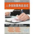 【2019全新版】人身保險業務員速成(二版)(Q028F19-1)