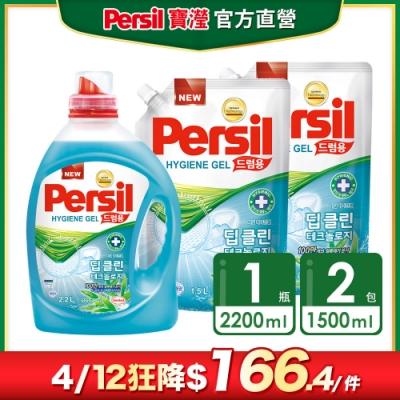 (時時樂限定)Persil 寶瀅 抑菌防螨洗衣凝露 熱銷1+2組(2.2L x 1瓶+1.5L x 2包)