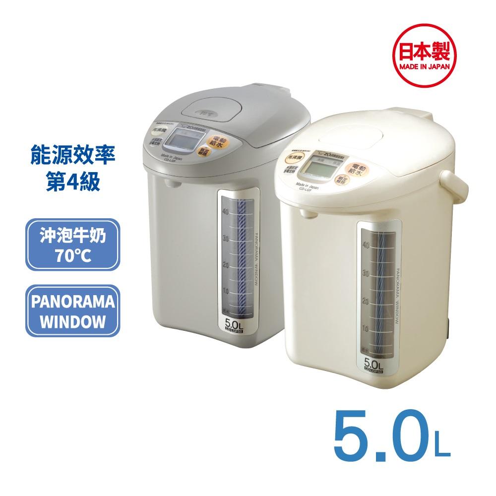 象印微電腦電動熱水瓶5公升(CD-LGF50)