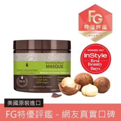 Macadamia Professional 瑪卡奇蹟油 潤澤髮膜 236ml(新)