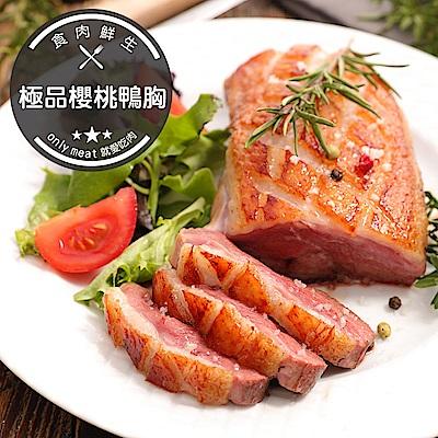 【食肉鮮生】極品櫻桃鴨胸*3包組(350g±10%/包)