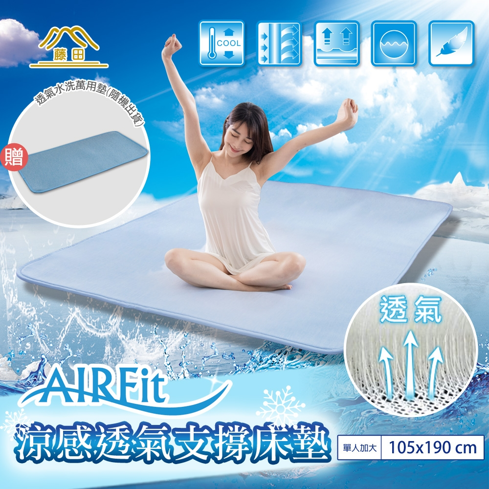 日本藤田-AIR Fit冰晶護脊涼感組-單人加大(涼感 透氣 支撐 水洗)