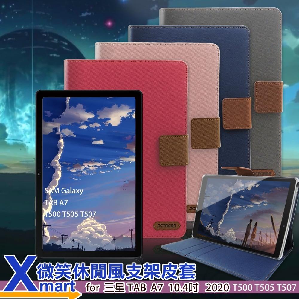 Xmart for  Samsung Galaxy Tab A7 2020 10.4吋  T500 T505 T507 微笑休閒風支架皮套