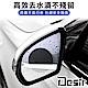 Desir-汽機車通用後照鏡防雨防霧圓形防水貼膜4入(2入/組) product thumbnail 1
