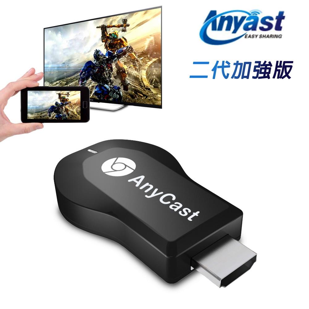 二代加強版 AnyCast無線螢幕影音傳輸器(送3大好禮)-黑色系